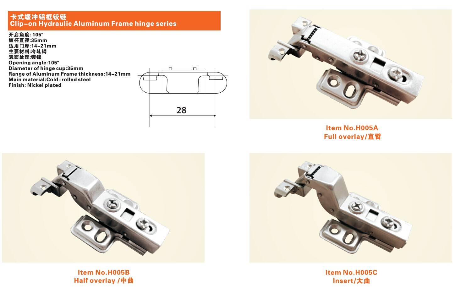 Clip-on Hydraulic Aluminum Frame Concealed hinge series