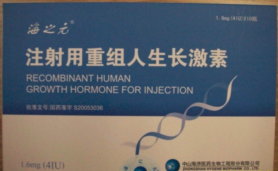 Recombinant human growth hormone for injection 4IU10vials from Zhongshan HYGENE