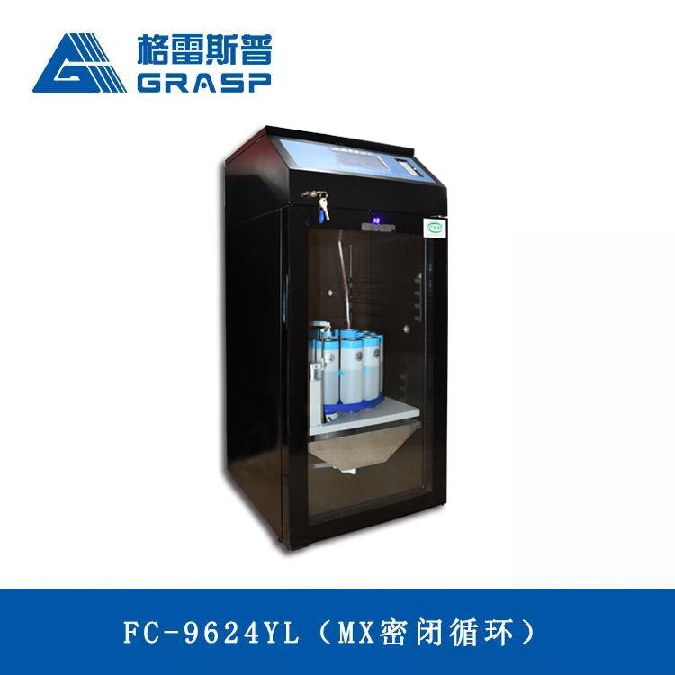 FC-9624YL-MX