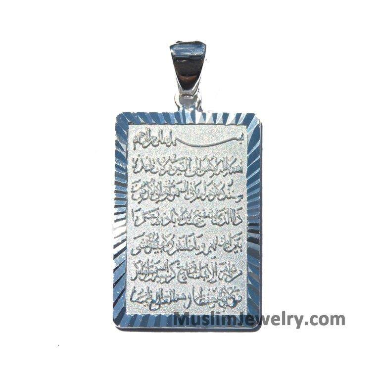 Sterling Silver Rectangular Quranic Ayatul-Kursi Pendant
