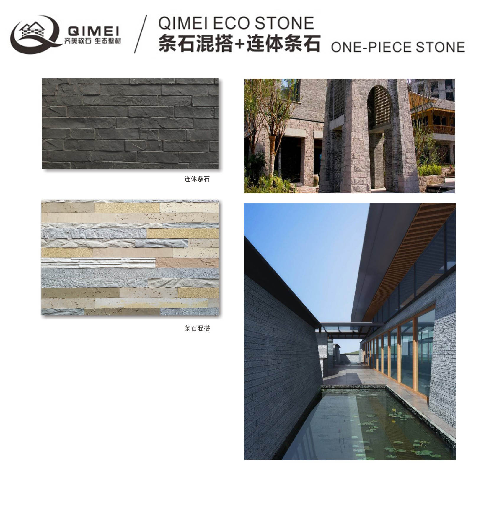 China baidai qimei stone series flexible and soft stone