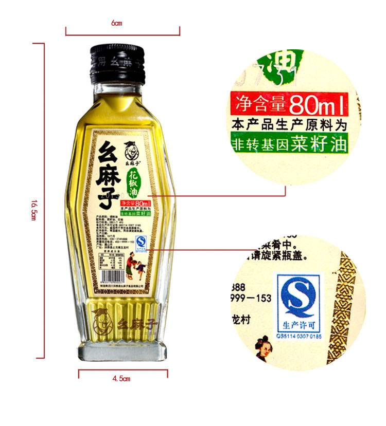 Yaomazi brand 80ml Sichuan Pepper 0il