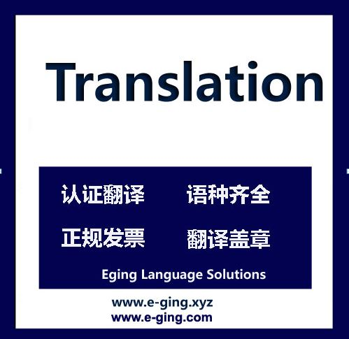 Professional Certificate Translation In Eging Solutions
