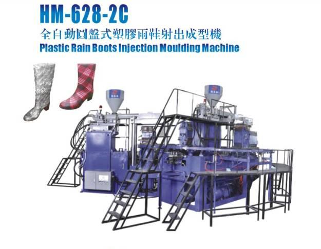 HM-628-2C 1/2/3 color vertical PVC rain boots making machine in dongguan