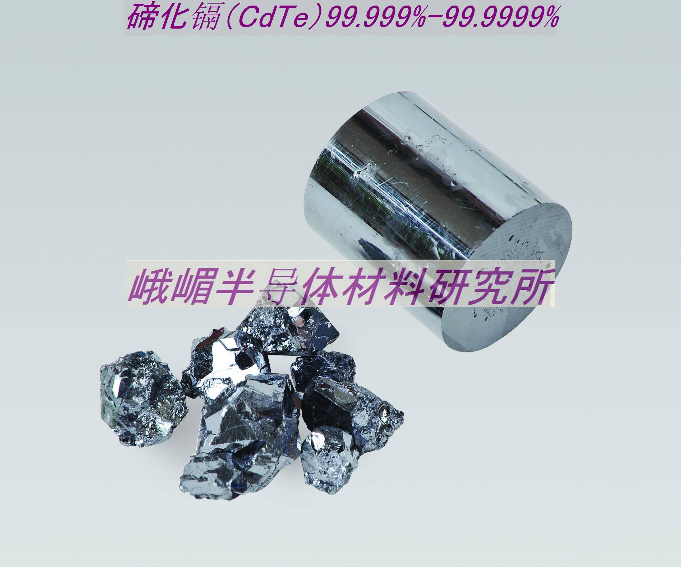 High purity Cadmium telluride(CdTe)