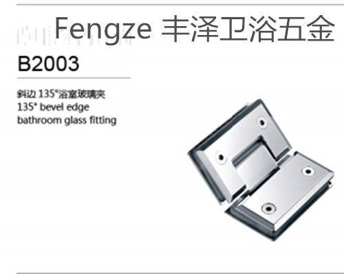 Fengze 304SS high quality Bathroom Glass FittingB2003