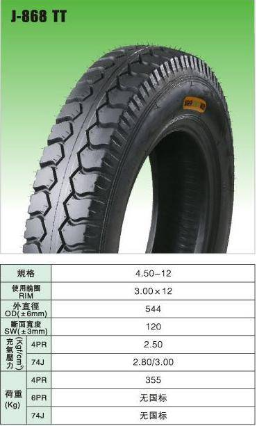 Tricycle Tyre J868