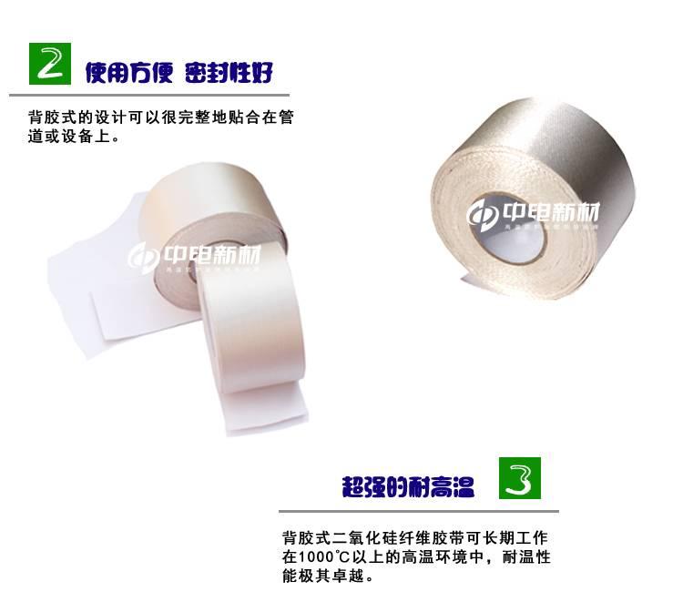 High Silica Fiberglass Tape