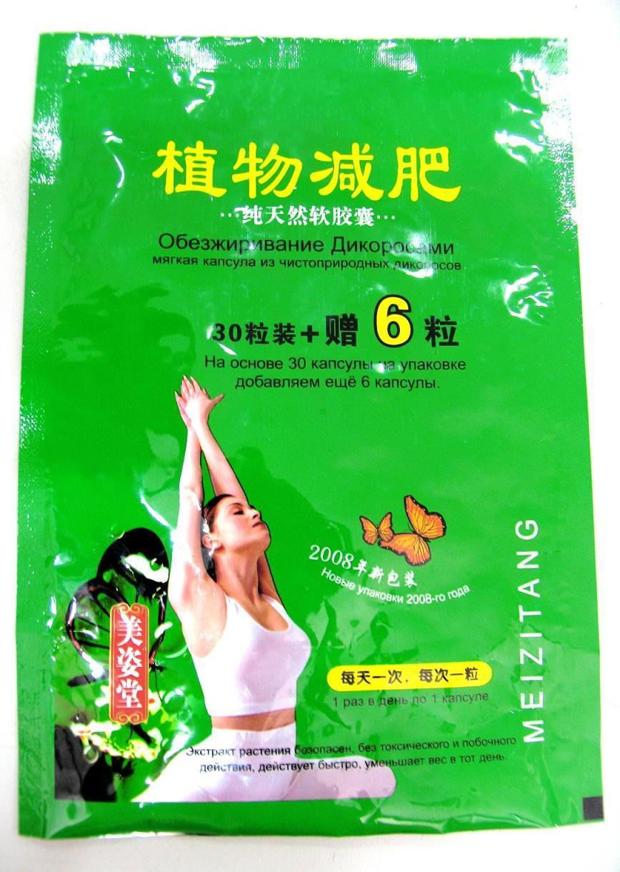 botanical slimming soft capsule-lose 20kg in 30 days