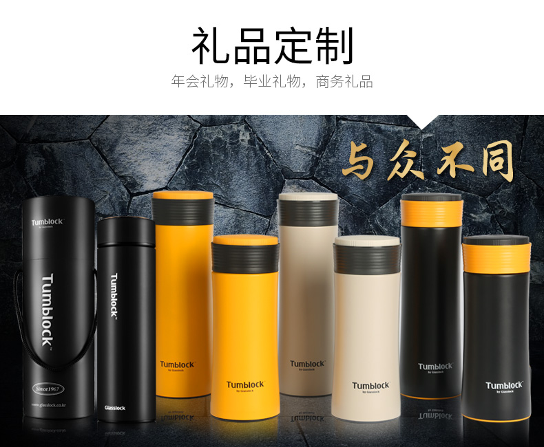 Tumblock, thermos bottle, vacuum flask.