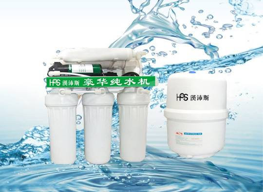 under sink RO water filter system HPS-RO75-C1-527
