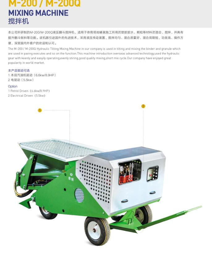 Mixer machine For Sports Construction