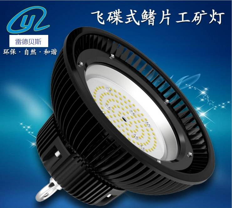 Optimized performance UFO design IP65 150W waterproof retrofit led high bay G1-Series High bay light