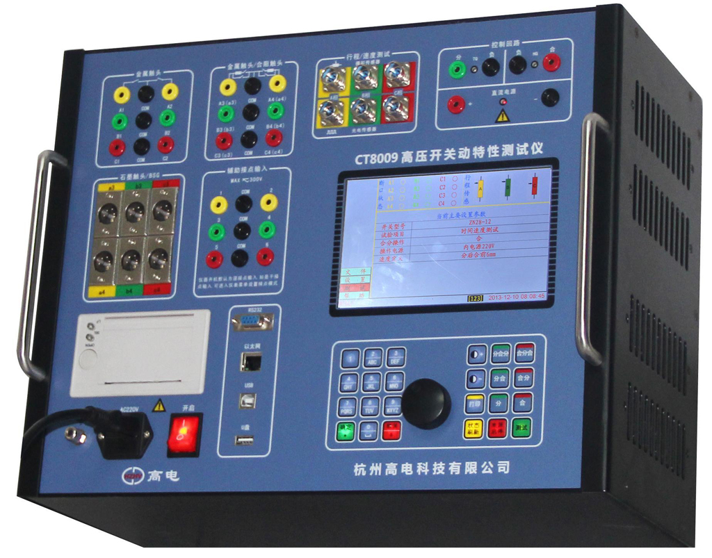 CT8009 high voltage switch dynamic characteristics tester