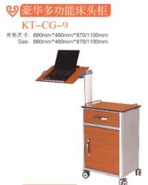Hospital bed cabinet KT-CG-9