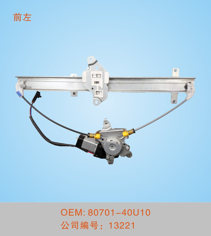 electric window regulator with NISSAN CEFIRO A32
