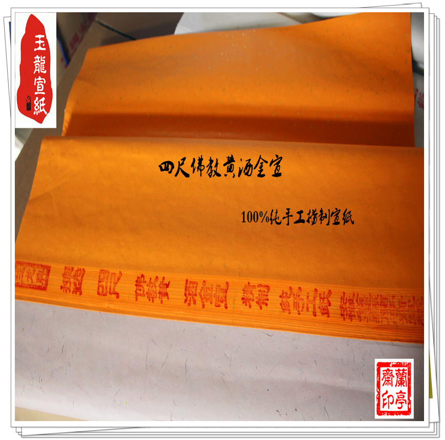 Skin Paper rice paper for calligraphy