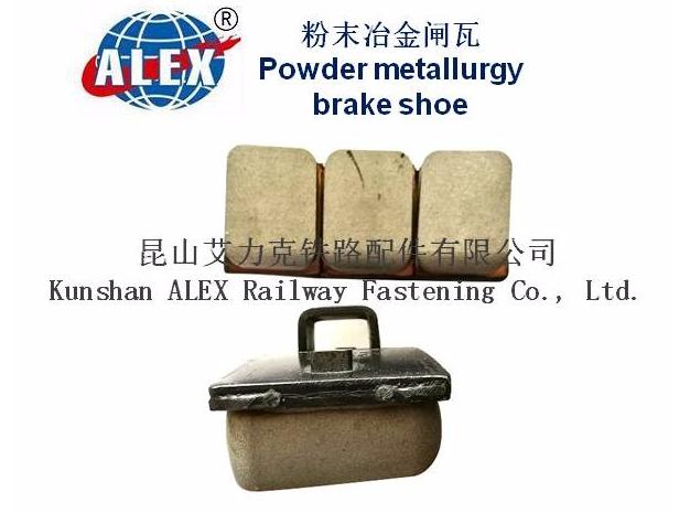 Powder Metallurgy Brake Shoe