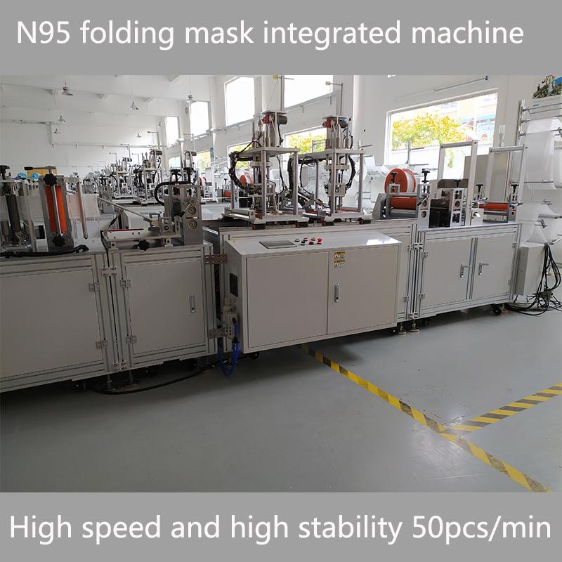 N95 folding mask integrated machine
