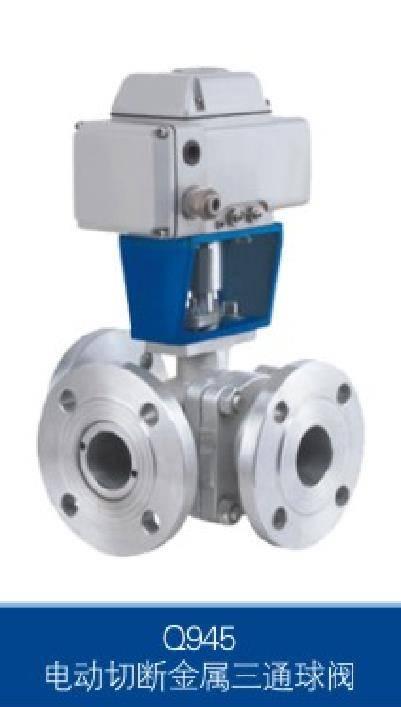 electric actuator metal three way ball valve