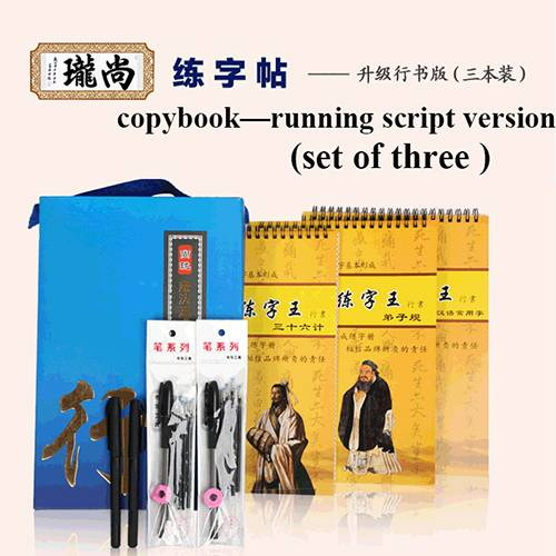 Reused Chinese Calligraphy Copybook about 2000 chinese characters Di Zi Gui ,Thirty -six strategems.