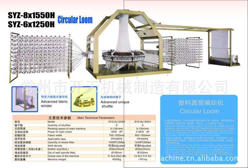 Plastic cylinder knitting machine,Changzhou kaitian