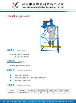 Tyre Processing Equipment--Fiber Separator