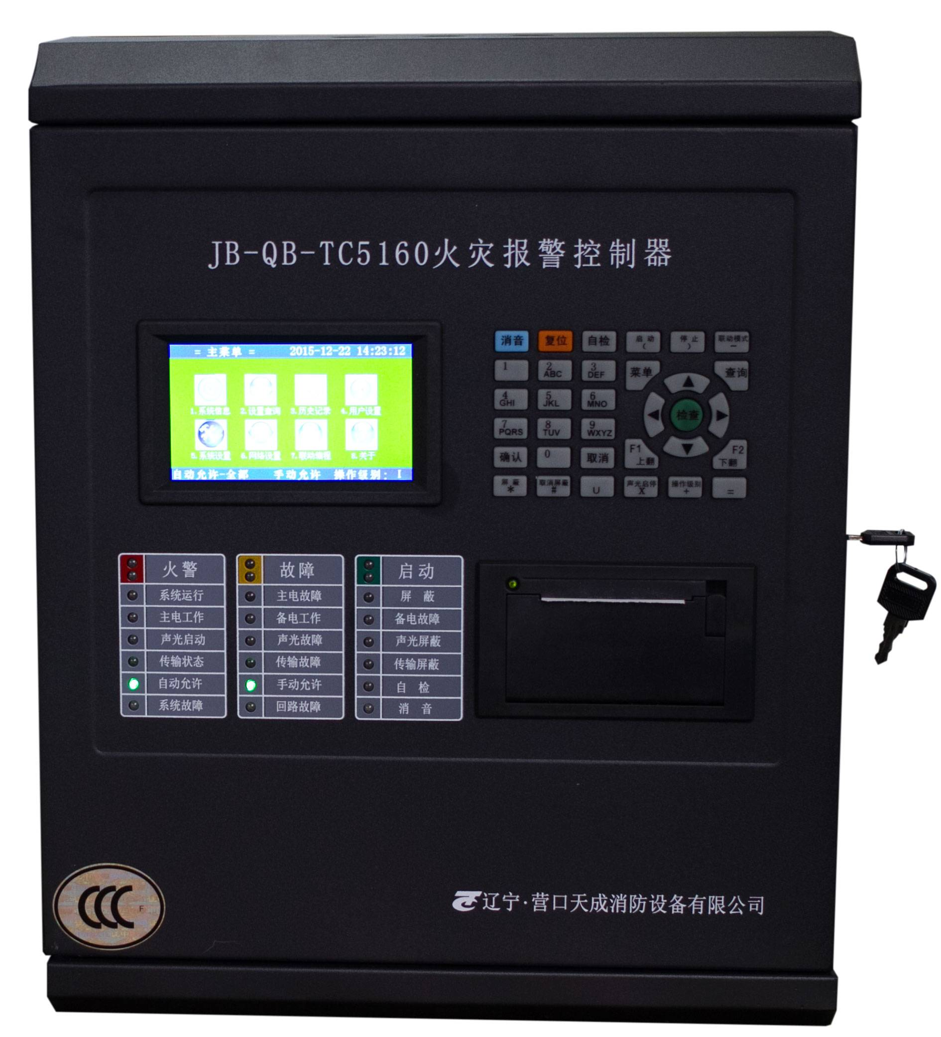 JB-QB-TC5160 Fire Alarm Control Panel (Linkage type)