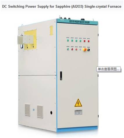DC Switching Power Supply for Sapphire (Al2O3) Single-crystal Furnace