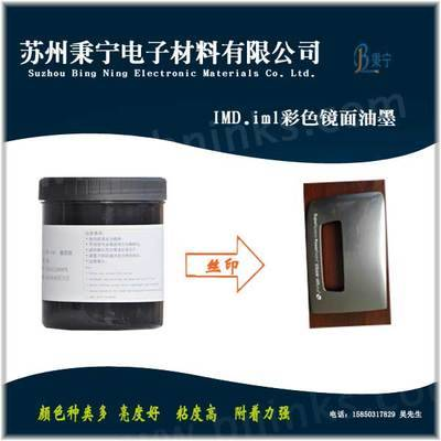 IMD. on Iml Screen Printing Color Mirror Silver Ink