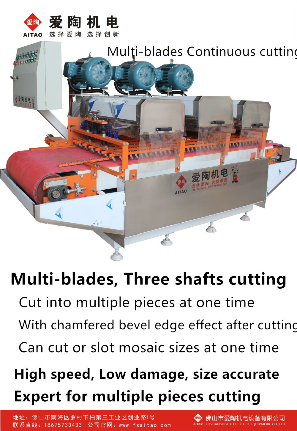 multi-blades tile cutting machine LJ-3 Three heads