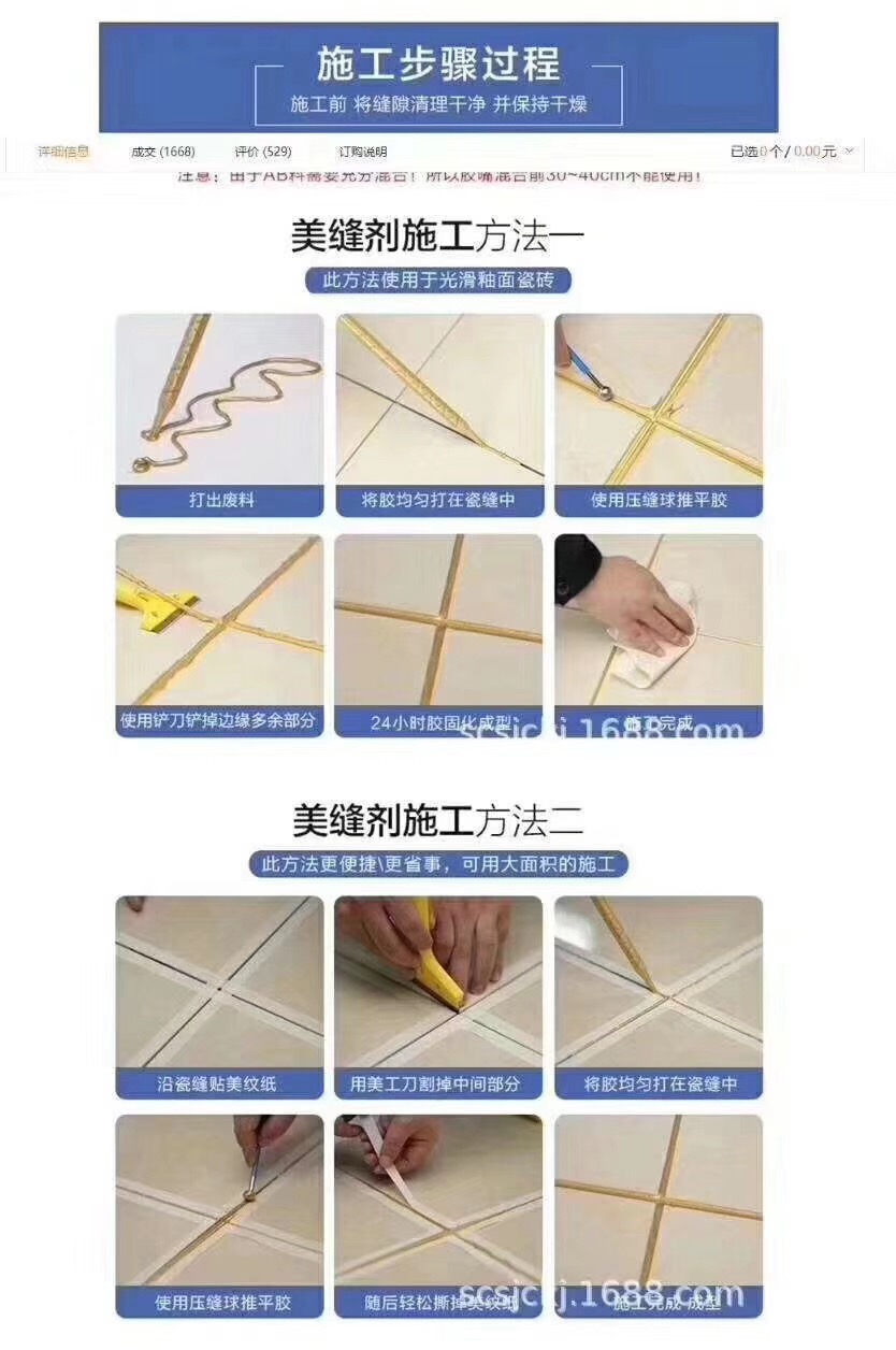 Factory direct supply of ceramic tile seaming agent