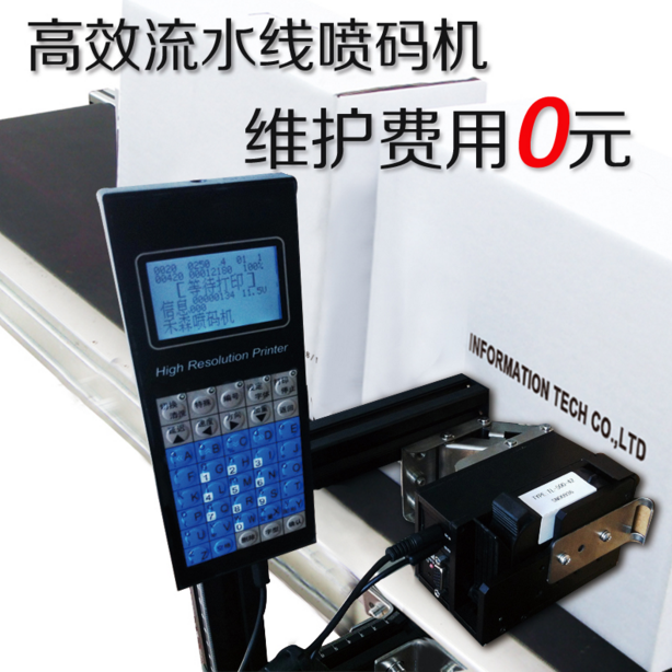HS280 Industrial Ink Jet Printer
