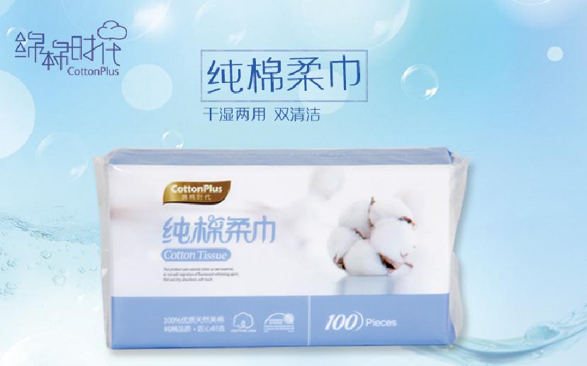 Cotton Spunlace Facail Tissue