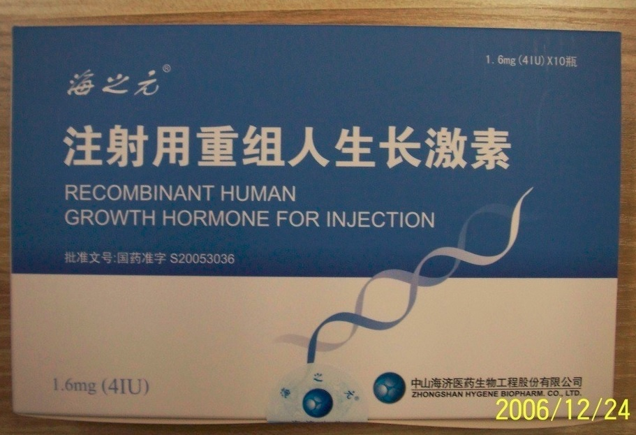 Haizhiyuan 25IU/kit HYGETROPIN