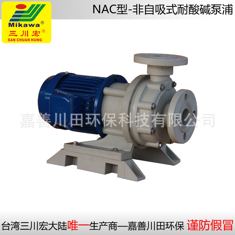 Non self-priming pump NAS80102 FRPP