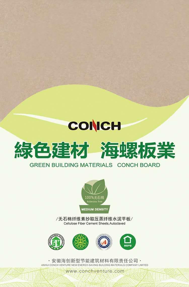 Medium-Density Cellulose Fiber Cement Board 100% no asbestos