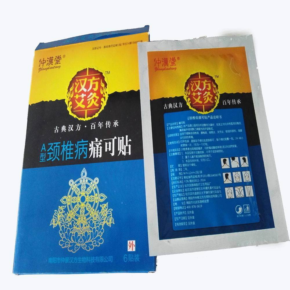 Free sample Chinese Pain relief herbal plaster/patches(cervical disease)