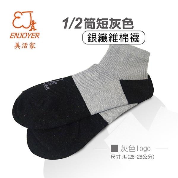 Enjoyer Medium Tube Silver Fiber Socks
