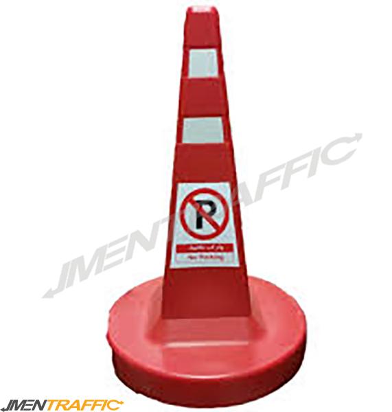 75 cm traffic cone