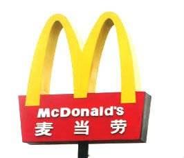 colored acrylic outdoor McDonald's signboard