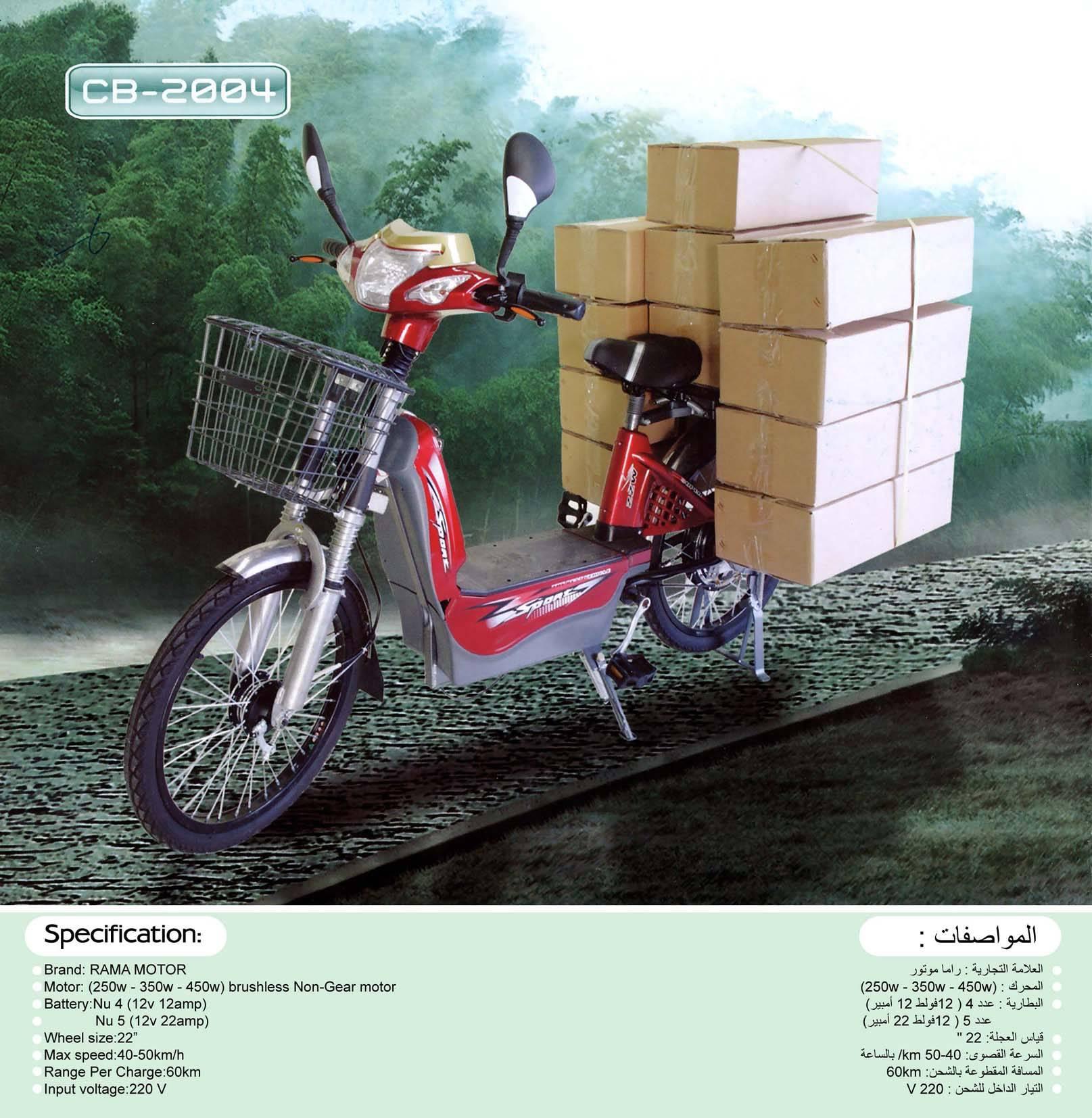 60 v , electric bike