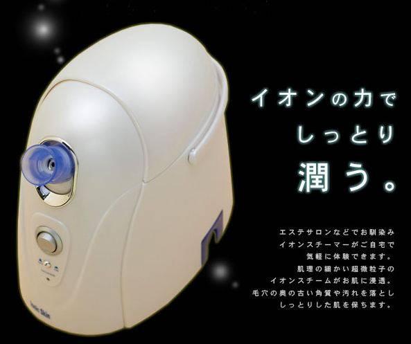 Nano Ion Platinum facial Steamer