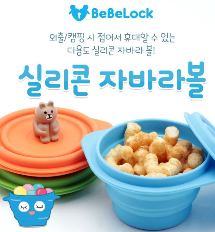 Bebelock Silicone Folding Container(Bowl)