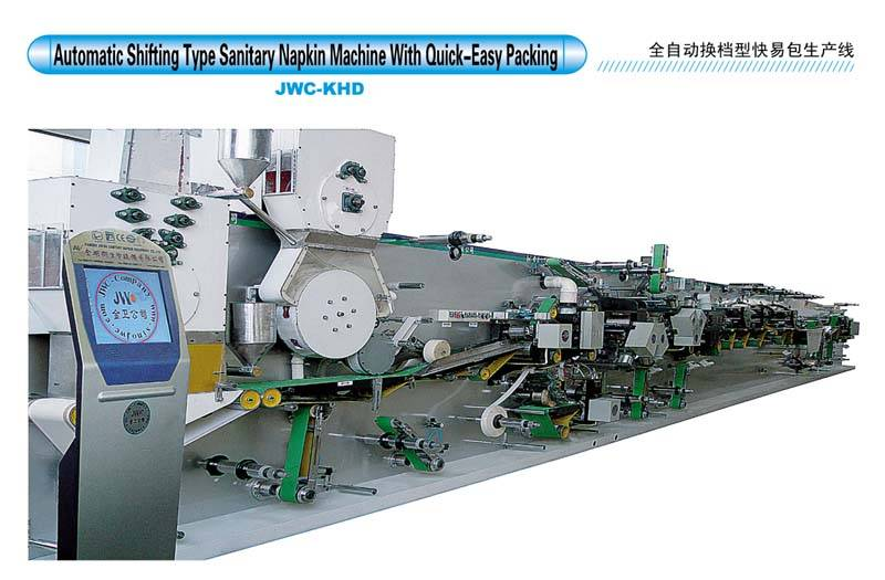 Automatic Shifting Type Sanitary Napkin Machine With Quick-Easy PackingJWC-KHD