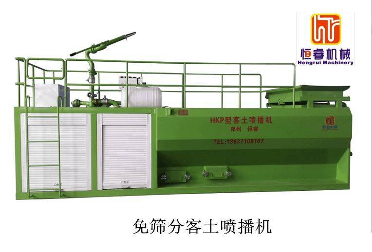 HKP-125 hydroseeding machine with soil screening system