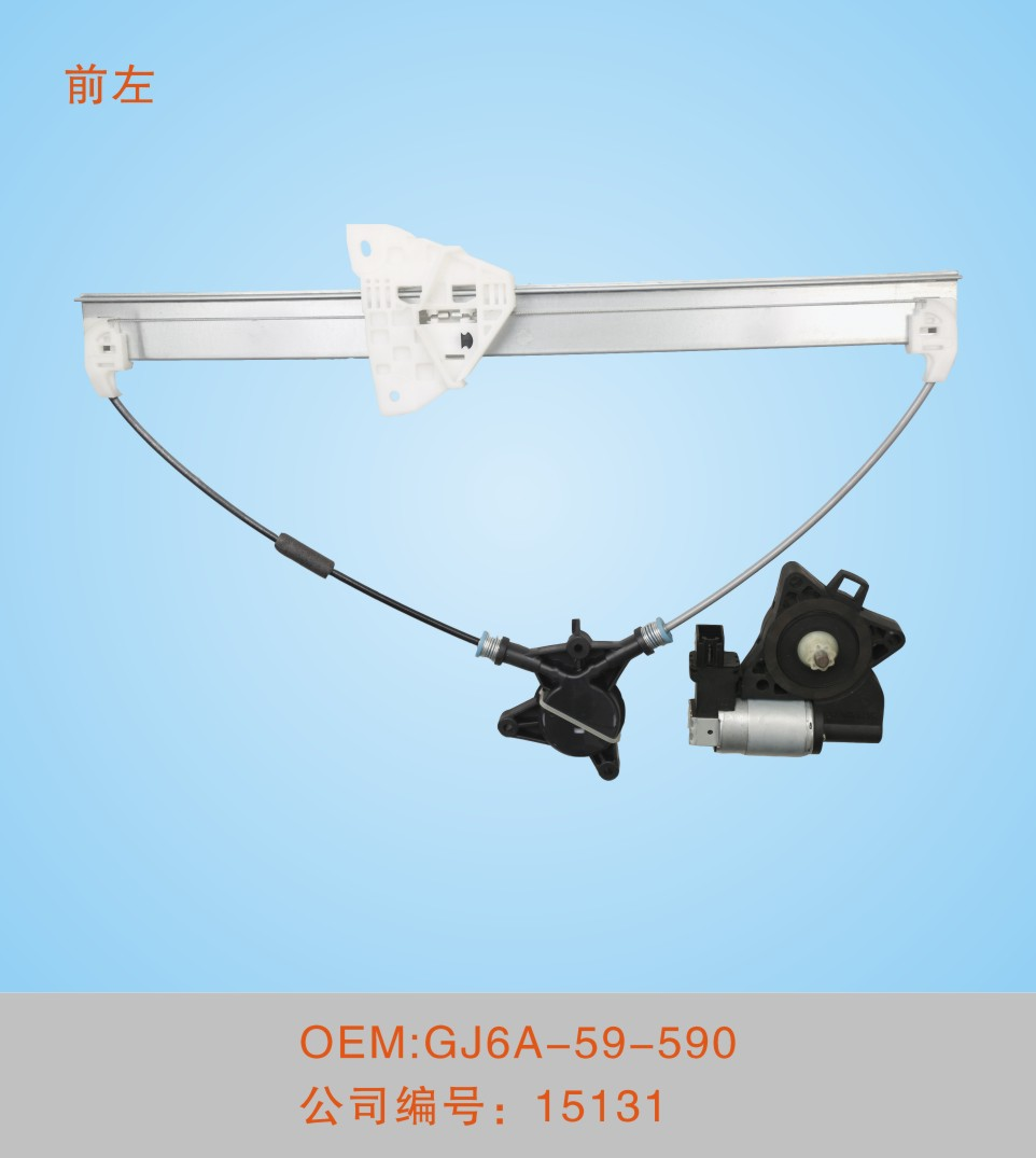 window regulator with MAZDA M6(without motor)