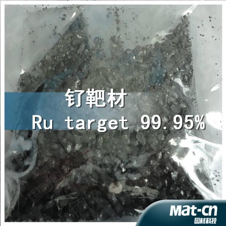 Unbalanced magnetron sputtering Ru target-Ruthenium target--sputtering target(Mat-cn)