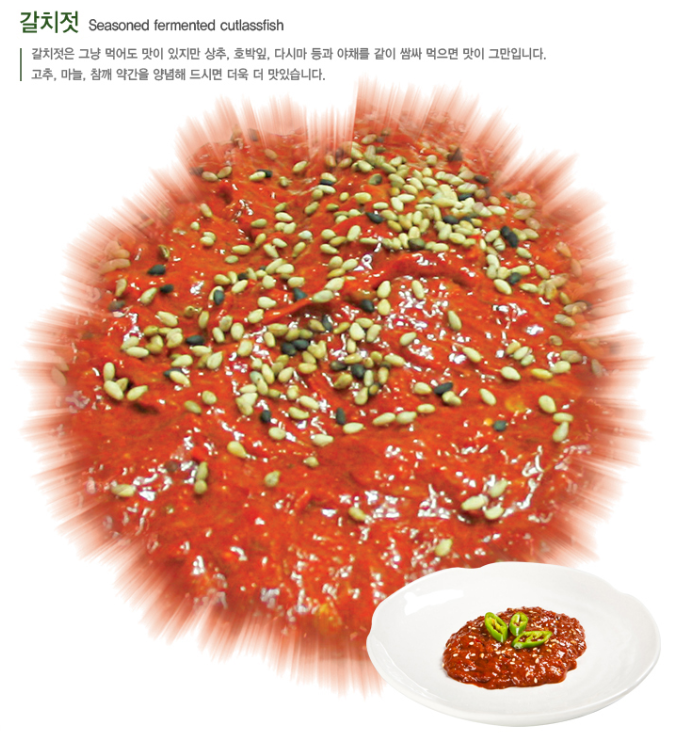 Korean Traditional Seasoned fermented cutlassfish