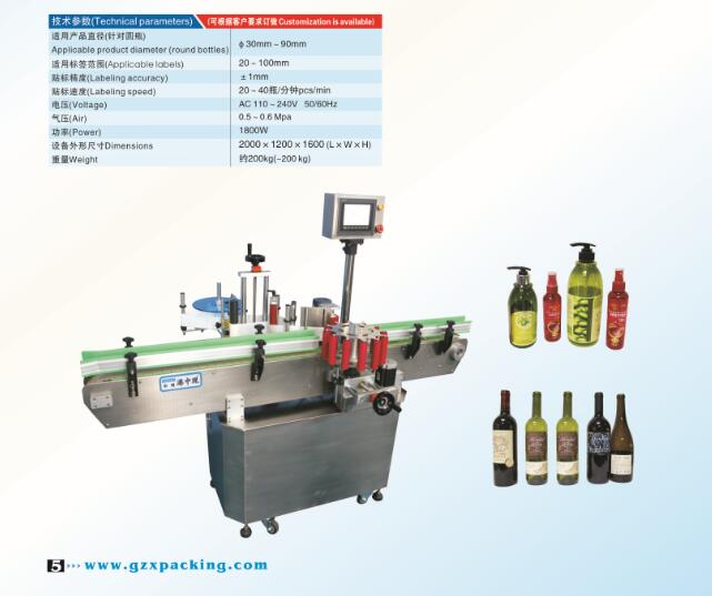 GZX-2000D Vertical flat/round bottle automatic labeling machine